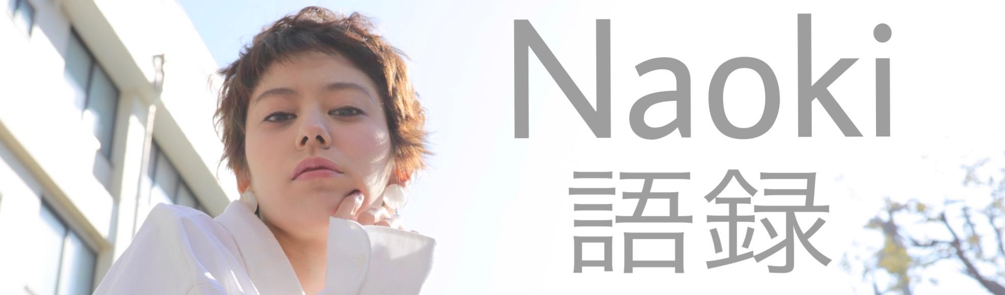Naoki語録